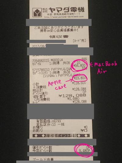 MacBook Airレシート