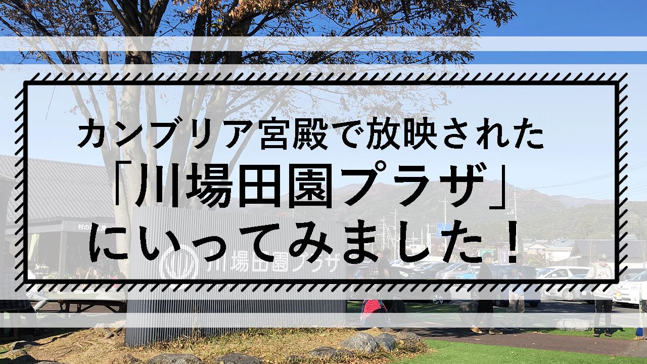 川場田園プラザにいってみました