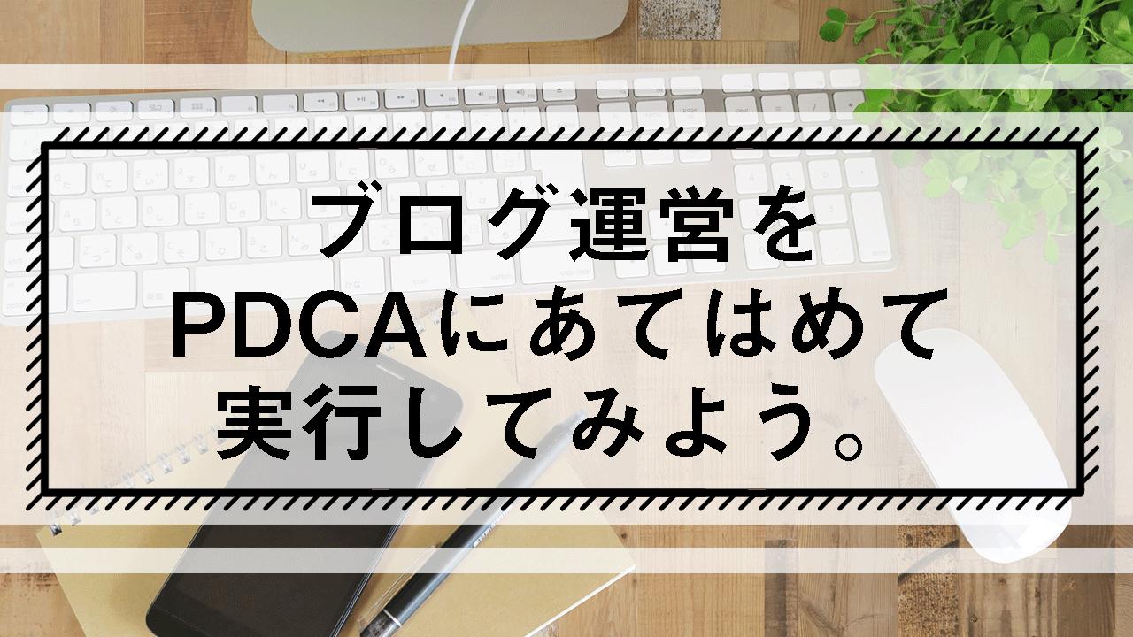 ブログ運営をPDCAにあてはめて実行してみようのタイトル画像