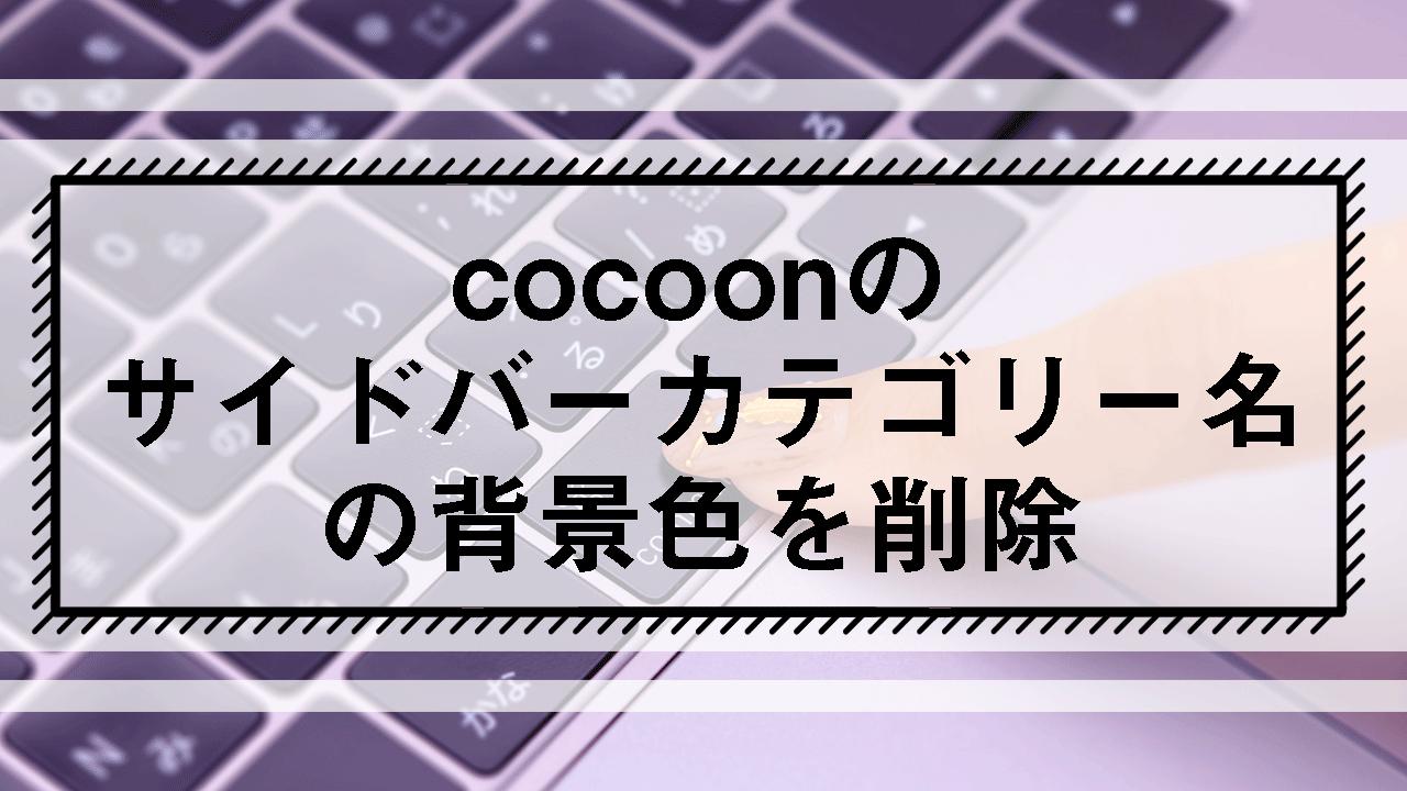 cocoonサイドバーカテゴリー名の背景色を削除