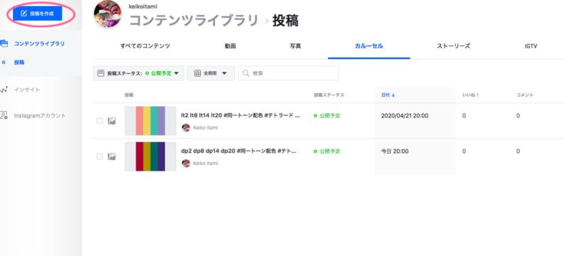 インスタ予約投稿6
