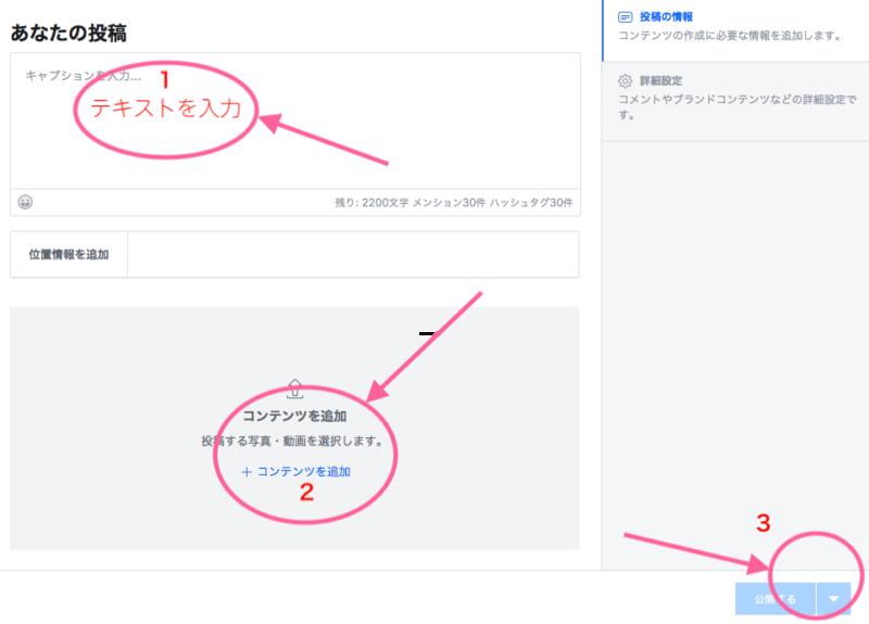 インスタ予約投稿7