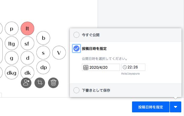 インスタ予約投稿8