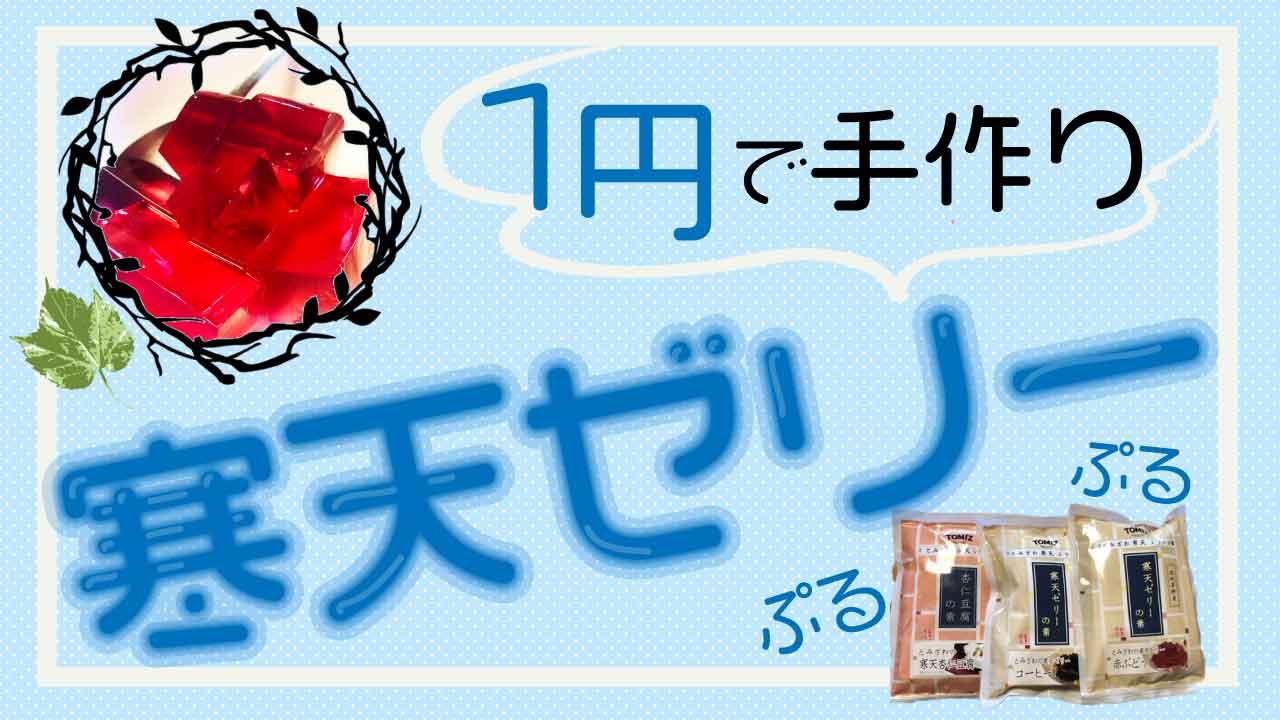 富澤商店の寒天ゼリーを作ってみました